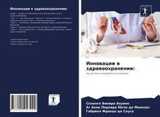 Copertina di Инновации в здравоохранении:
