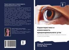 Portada del libro de Характеристики и изменчивость иридокорнеального угла