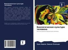 Copertina di Биологическая культура человека
