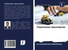 Bookcover of Управление транспортом