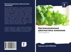 Bookcover of Организационная диагностика компании