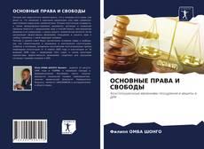 Capa do livro de ОСНОВНЫЕ ПРАВА И СВОБОДЫ