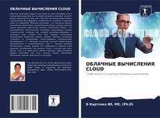 Bookcover of ОБЛАЧНЫЕ ВЫЧИСЛЕНИЯ CLOUD