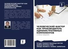Bookcover of ЧЕЛОВЕЧЕСКИЙ ФАКТОР КАК ПРОИЗВОДИТЕЛЬ АДМИНИСТРАТИВНЫХ КОМПОНЕНТОВ