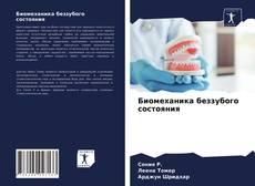 Биомеханика беззубого состояния kitap kapağı