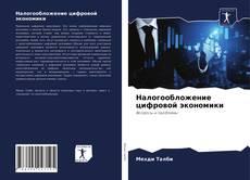 Bookcover of Налогообложение цифровой экономики