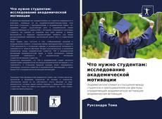 Borítókép a  Что нужно студентам: исследование академической мотивации - hoz
