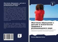 Buchcover von Жестокое обращение с детьми и психическое здоровье в развивающемся мире