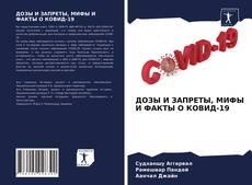 Обложка ДОЗЫ И ЗАПРЕТЫ, МИФЫ И ФАКТЫ О КОВИД-19