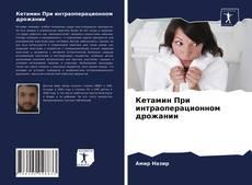 Copertina di Кетамин При интраоперационном дрожании