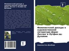 Bookcover of Феминистский дискурс в художественной литературе Дорис Лессинг и Лутфии ад-Дулайми
