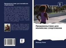 Bookcover of Продовольствие для малийских спортсменов