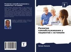 Bookcover of Развитие самообслуживания у пациентов с остомами