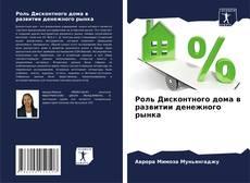 Роль Дисконтного дома в развитии денежного рынка的封面