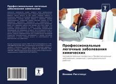 Borítókép a  Профессиональные легочные заболевания химических - hoz