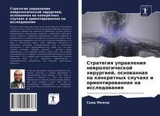 Стратегия управления неврологической хирургией, основанная на конкретных случаях и ориентированная на исследования kitap kapağı