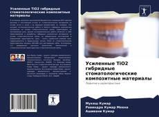 Усиленные TiO2 гибридные стоматологические композитные материалы kitap kapağı