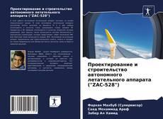 """Bookcover of Проектирование и строительство автономного летательного аппарата (""""ZAC-528"""")"""