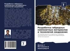 Capa do livro de Разработка гибридных композитных материалов и технологий соединения