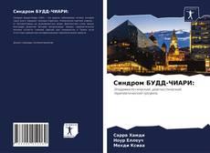 Bookcover of Синдром БУДД-ЧИАРИ: