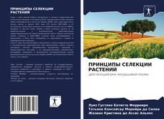 ПРИНЦИПЫ СЕЛЕКЦИИ РАСТЕНИЙ的封面