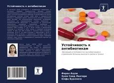 Borítókép a  Устойчивость к антибиотикам - hoz