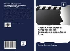 Copertina di Пассаж о Цицероне: Авторизованная биография вождя Асона Бура