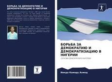 Bookcover of БОРЬБА ЗА ДЕМОКРАТИЮ И ДЕМОКРАТИЗАЦИЮ В НИГЕРИИ