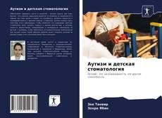 Аутизм и детская стоматология kitap kapağı