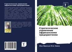 Bookcover of Стратегическое управление африканскими предприятиями