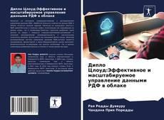 Дипло Цлоуд:Эффективное и масштабируемое управление данными РДФ в облаке kitap kapağı