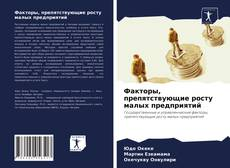 Capa do livro de Факторы, препятствующие росту малых предприятий