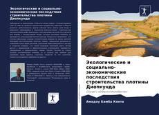 Экологические и социально-экономические последствия строительства плотины Диопкунда的封面
