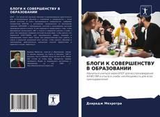 Buchcover von БЛОГИ К СОВЕРШЕНСТВУ В ОБРАЗОВАНИИ