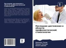 Capa do livro de Последние достижения в области профилактической стоматологии