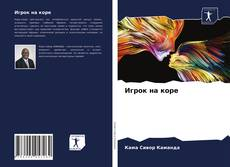 Bookcover of Игрок на коре