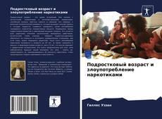 Bookcover of Подростковый возраст и злоупотребление наркотиками
