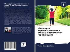 Bookcover of Маршруты здравоохранения и ухода за населением города Буаке