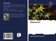 Bookcover of Медленно!