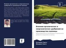 Copertina di Влияние органических и неорганических удобрений на производство пшеницы
