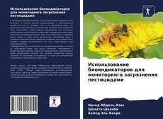 Couverture de Использование биоиндикаторов для мониторинга загрязнения пестицидами