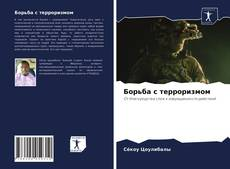 Bookcover of Борьба с терроризмом