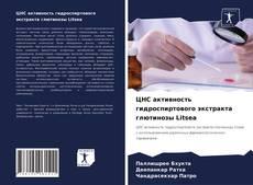 Borítókép a  ЦНС активность гидроспиртового экстракта глютинозы Litsea - hoz