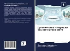Capa do livro de Органические материалы как излучатели света