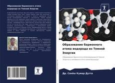Portada del libro de Образование барионного атома водорода из Темной Энергии