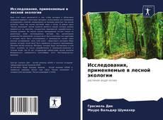 Capa do livro de Исследования, применяемые в лесной экологии