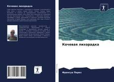 Bookcover of Кочевая лихорадка