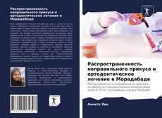 Portada del libro de Распространенность неправильного прикуса и ортодонтическое лечение в Морадабаде