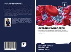 Bookcover of ОСТЕОИММУНОЛОГИЯ
