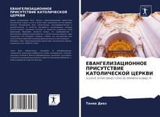 Обложка ЕВАНГЕЛИЗАЦИОННОЕ ПРИСУТСТВИЕ КАТОЛИЧЕСКОЙ ЦЕРКВИ